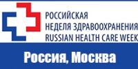 russianhealthcareweek logo260ru - Ульяновский ЦМП